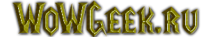 WoWGeek.ru: World of Warcraft, Туманы Пандарии, WoW блог, новости WoW, Катаклизм